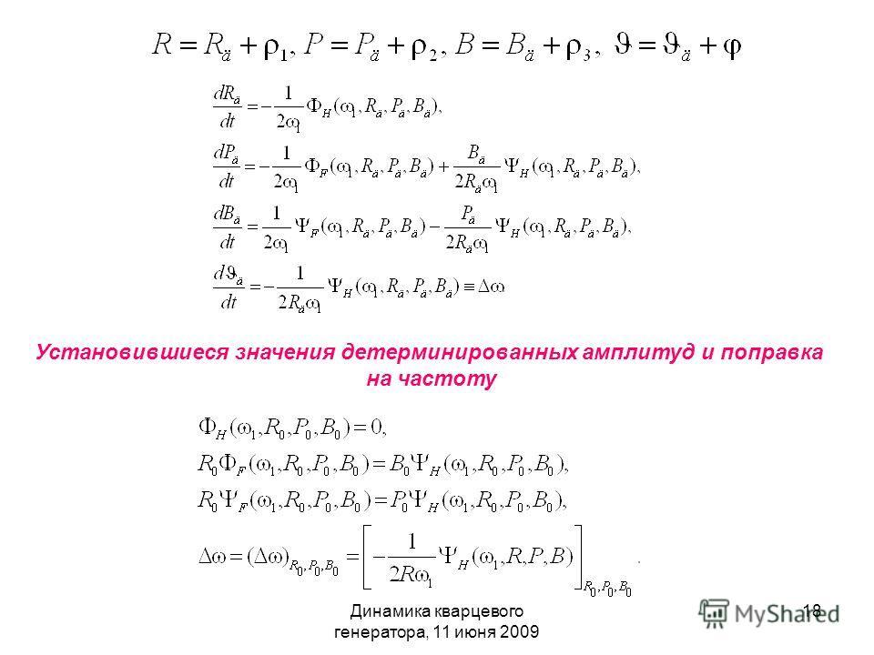 Динамика кварцевого генератора, 11 июня 2009 18 Установившиеся значения детерминированных амплитуд и поправка на частоту