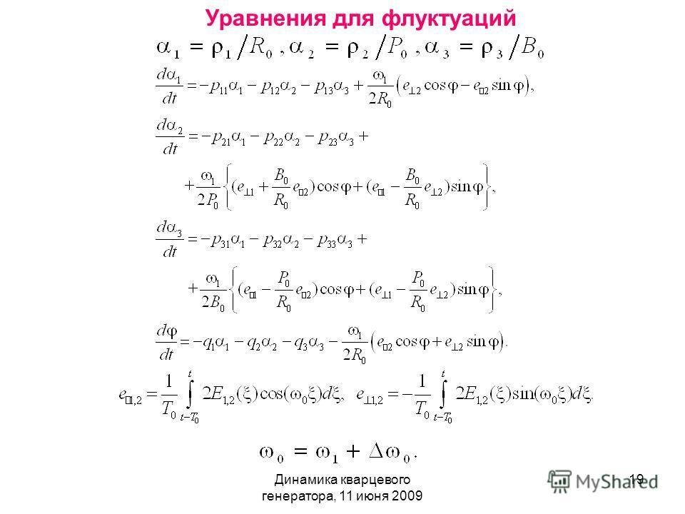 Динамика кварцевого генератора, 11 июня 2009 19 Уравнения для флуктуаций