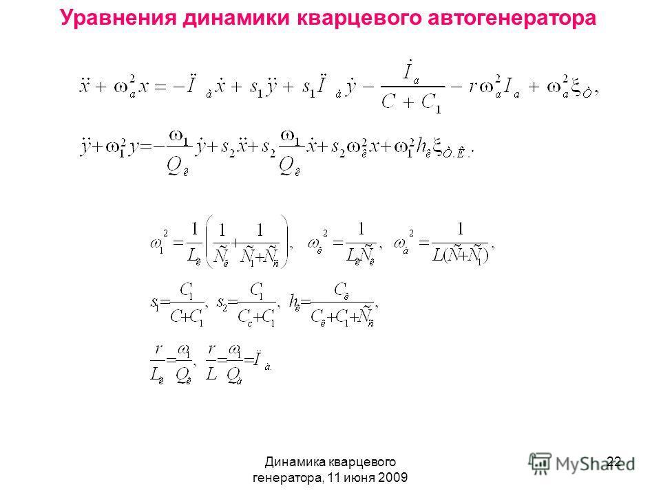 Динамика кварцевого генератора, 11 июня 2009 22 Уравнения динамики кварцевого автогенератора