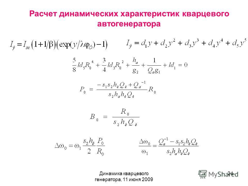 Динамика кварцевого генератора, 11 июня 2009 24 Расчет динамических характеристик кварцевого автогенератора