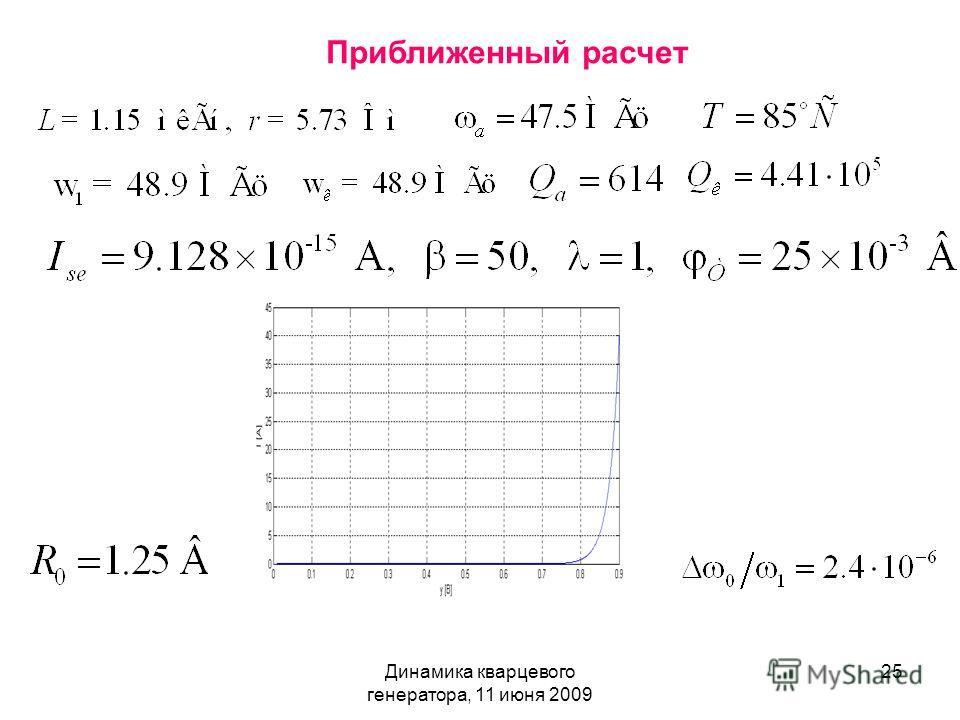Динамика кварцевого генератора, 11 июня 2009 25 Приближенный расчет