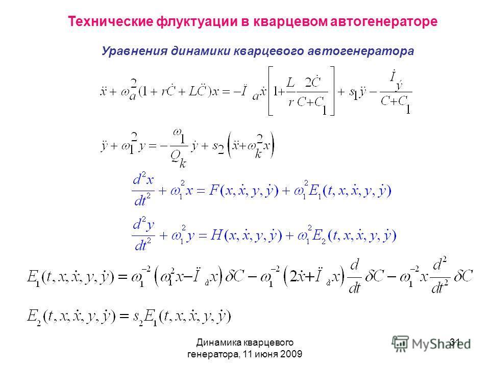 Динамика кварцевого генератора, 11 июня 2009 31 Уравнения динамики кварцевого автогенератора Технические флуктуации в кварцевом автогенераторе