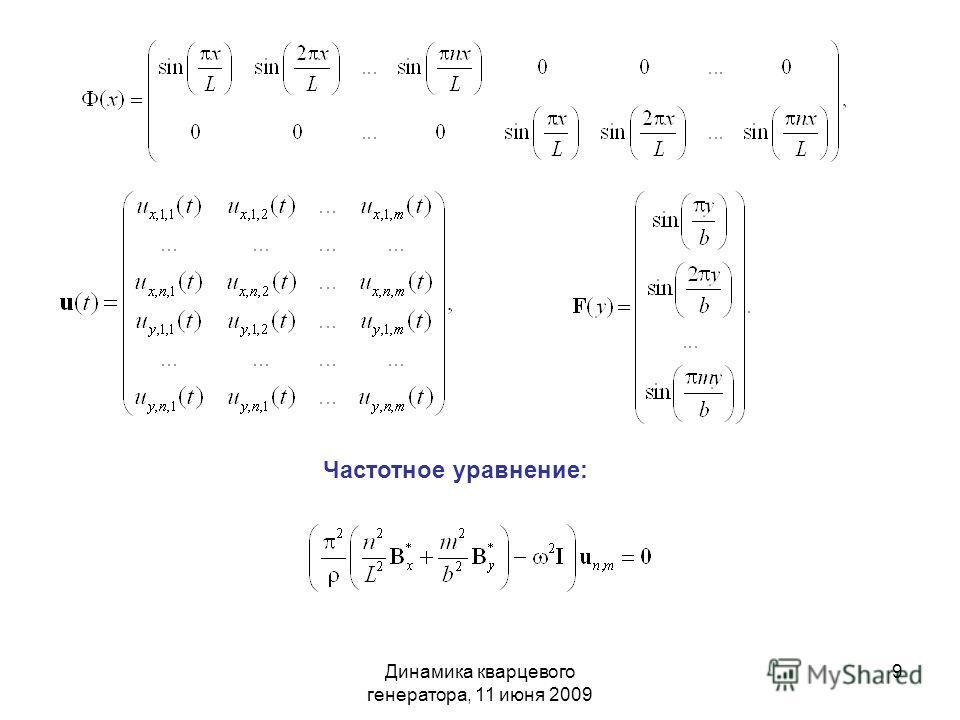 Динамика кварцевого генератора, 11 июня 2009 9 Частотное уравнение: