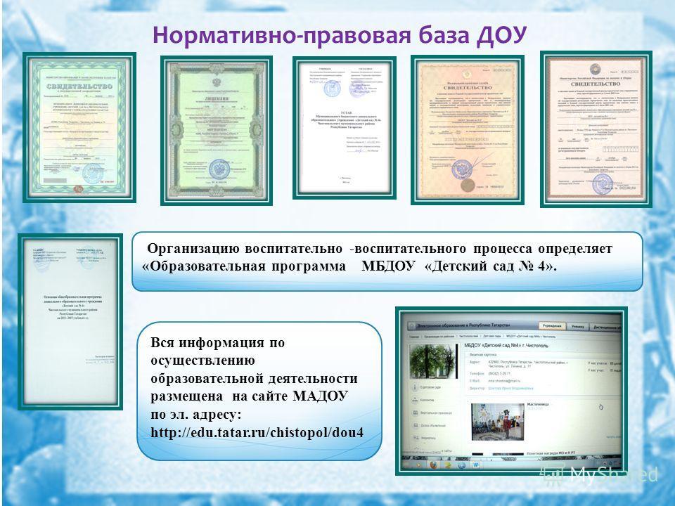 Организацию воспитательно -воспитательного процесса определяет «Образовательная программа МБДОУ «Детский сад 4». Вся информация по осуществлению образовательной деятельности размещена на сайте МАДОУ по эл. адресу: http://edu.tatar.ru/chistopol/dou4 Н