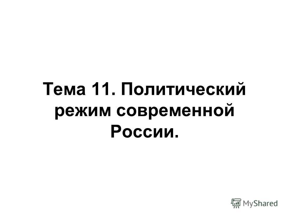 Тема 11. Политический режим современной России.