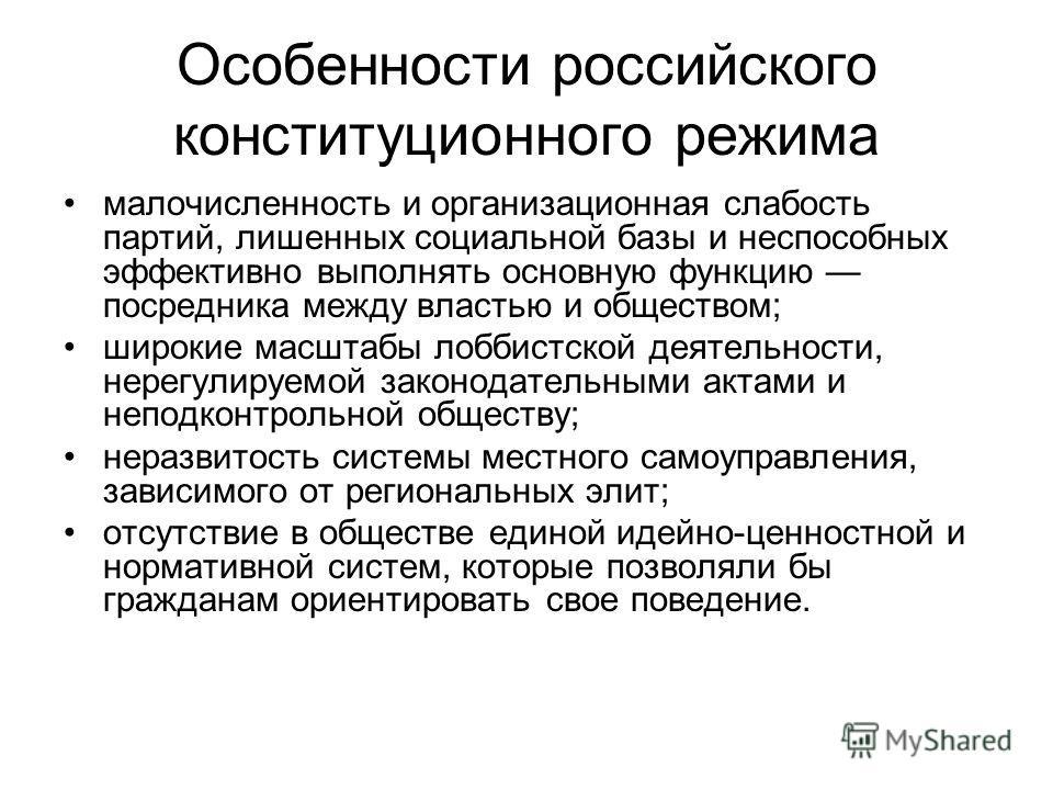 Особенности российского конституционного режима малочисленность и организационная слабость партий, лишенных социальной базы и неспособных эффективно выполнять основную функцию посредника между властью и обществом; широкие масштабы лоббистской деятель