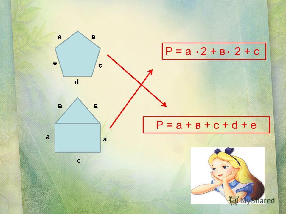 в e с d а c a в P = a 2 + в 2 + с P = a + в + с + d + e.. в a