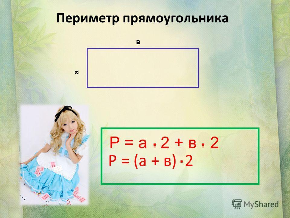 Периметр прямоугольника в а Р = (a + в) 2. Р = а 2 + в 2