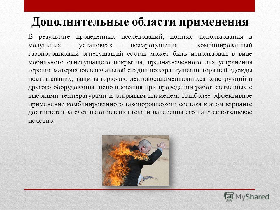 В результате проведенных исследований, помимо использования в модульных установках пожаротушения, комбинированный газопорошковый огнетушащий состав может быть использован в виде мобильного огнетушащего покрытия, предназначенного для устранения горени