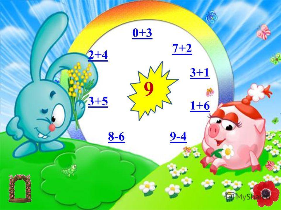 8-6 3+5 2+4 0+3 7+2 3+1 1+6 9-4 3 9