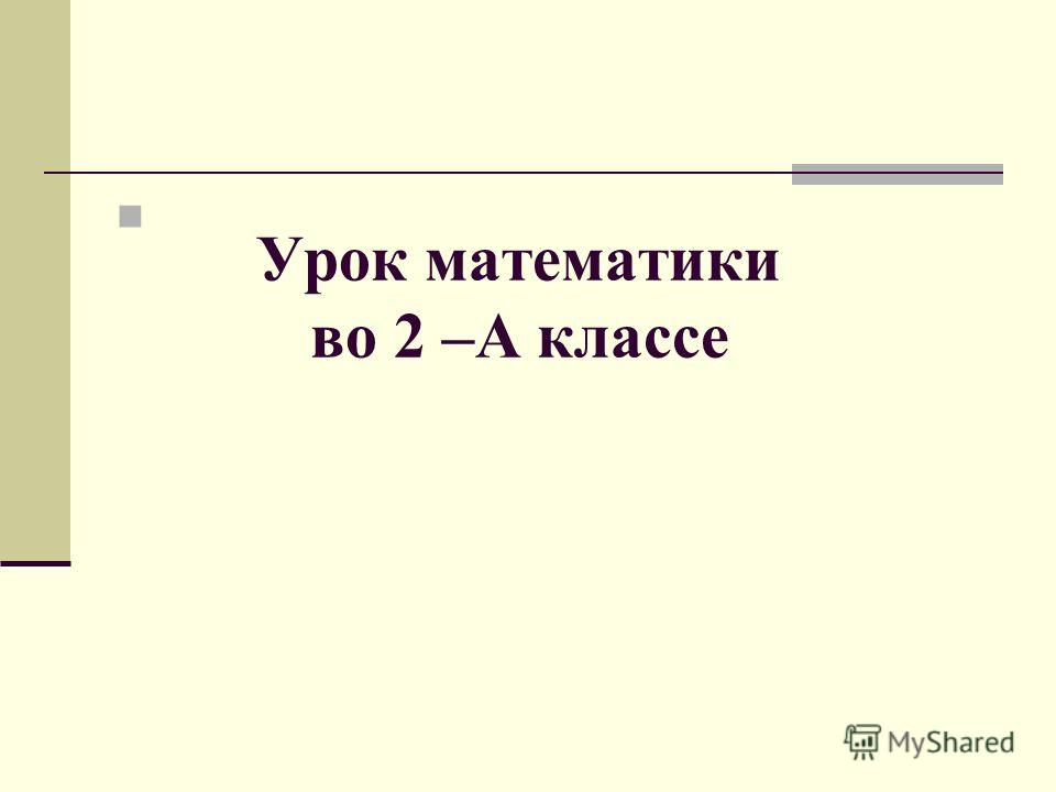 Урок математики во 2 –А классе