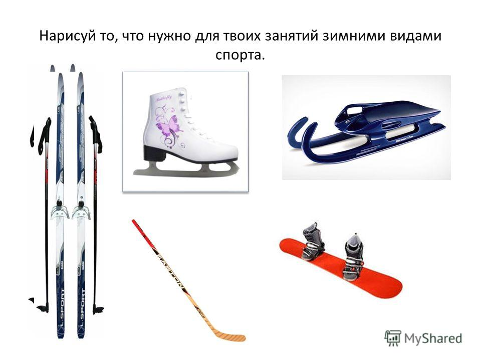 Нарисуй то, что нужно для твоих занятий зимними видами спорта.