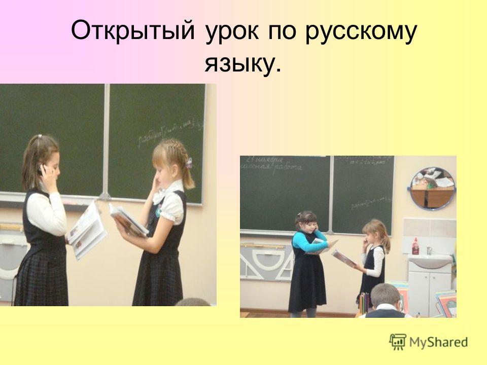 Открытый урок по русскому языку.
