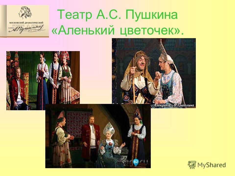 Театр А.С. Пушкина «Аленький цветочек».