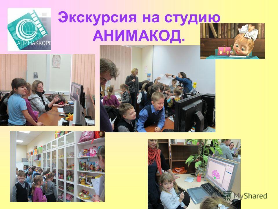 Экскурсия на студию АНИМАКОД.