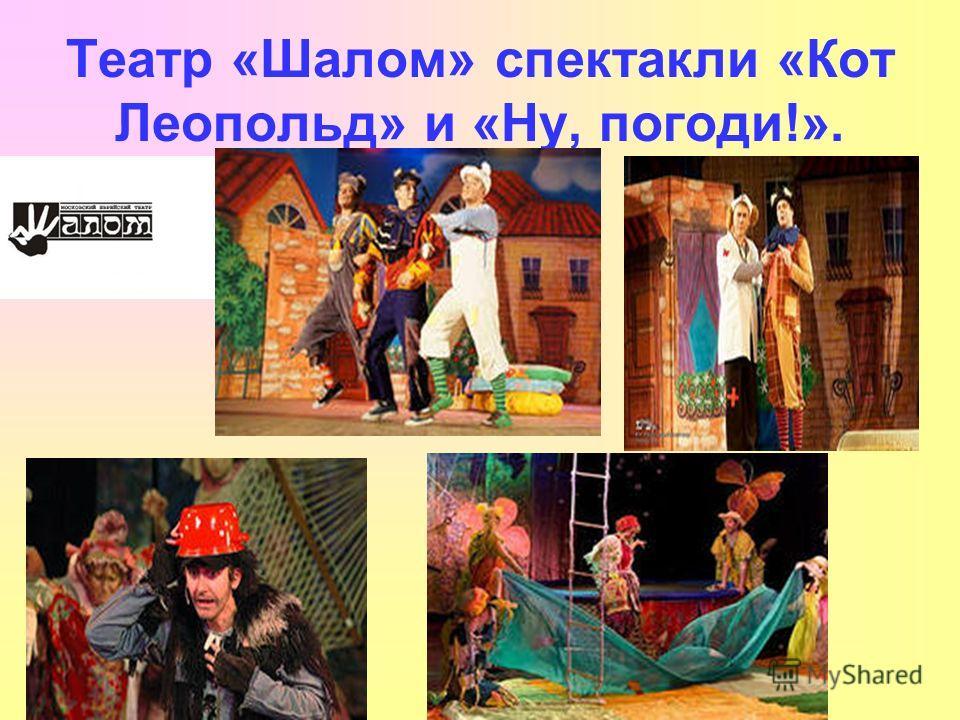 Театр «Шалом» спектакли «Кот Леопольд» и «Ну, погоди!».