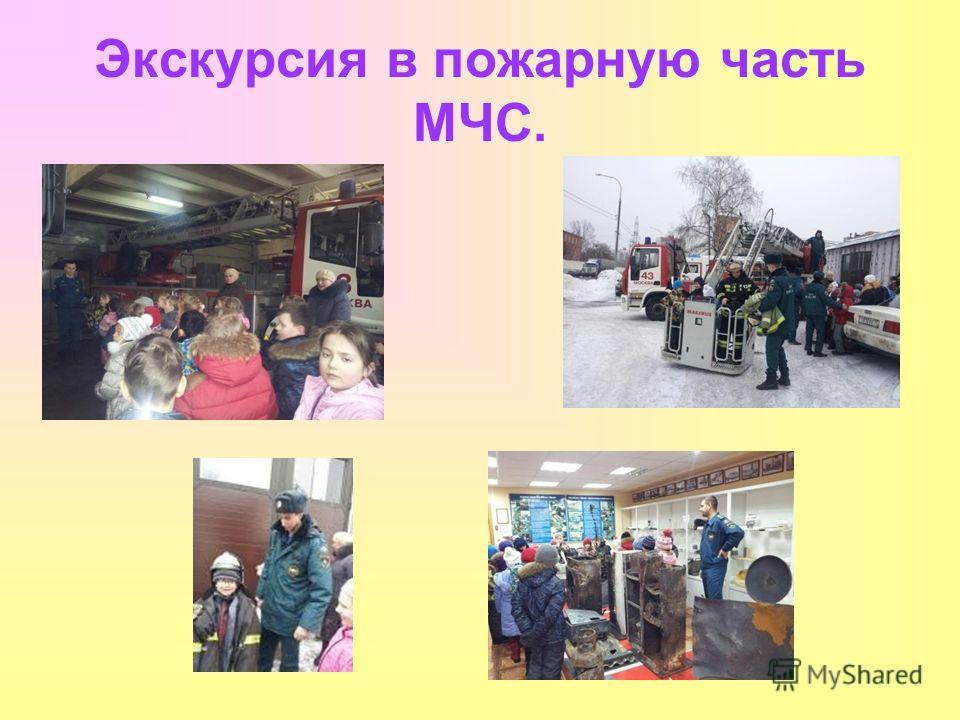 Экскурсия в пожарную часть МЧС.