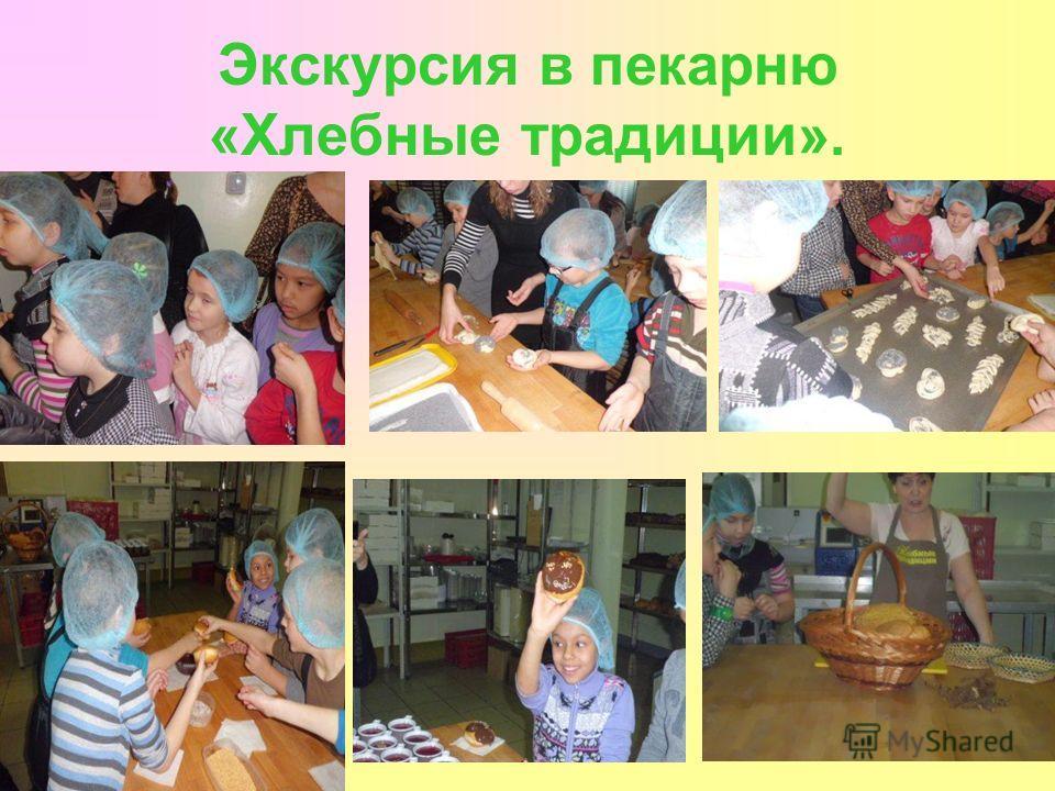 Экскурсия в пекарню «Хлебные традиции».