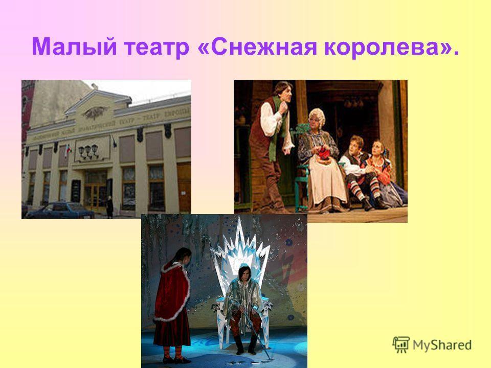 Малый театр «Снежная королева».