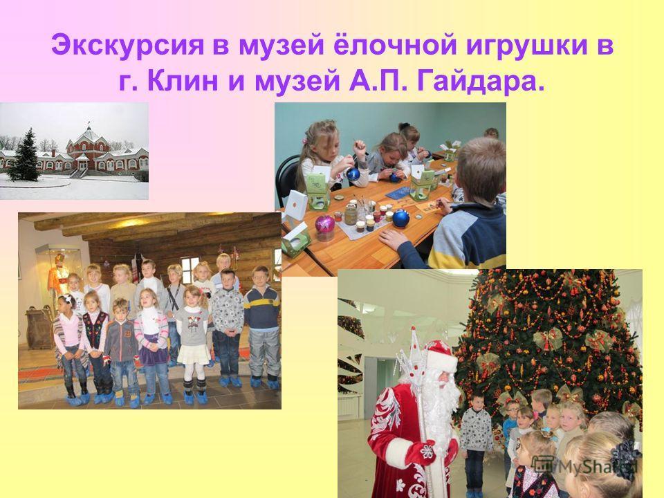 Экскурсия в музей ёлочной игрушки в г. Клин и музей А.П. Гайдара.