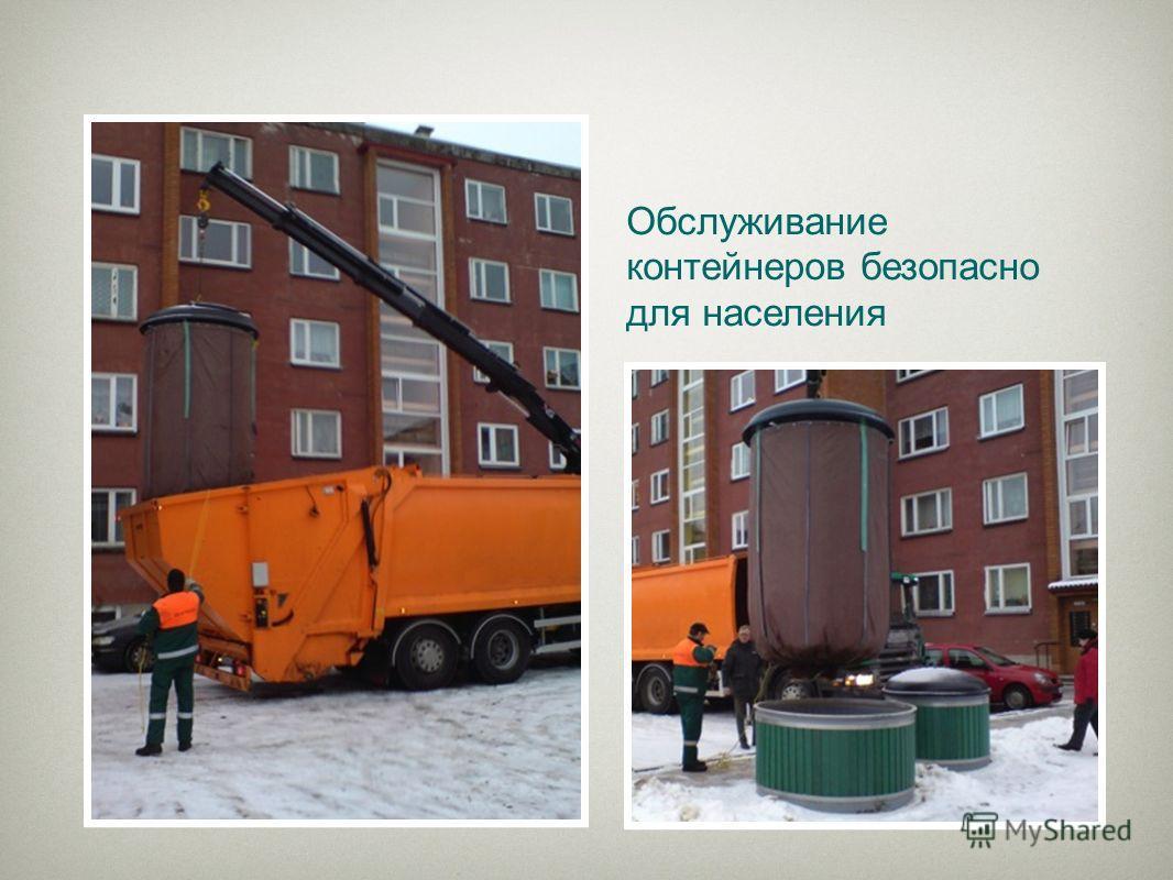 Обслуживание контейнеров безопасно для населения