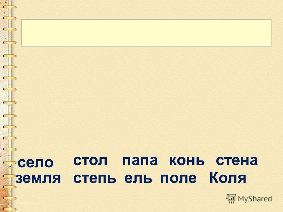 стенапапа земляКоля стол село конь ельстепьполе Ж.р.М.р.Ср.р.