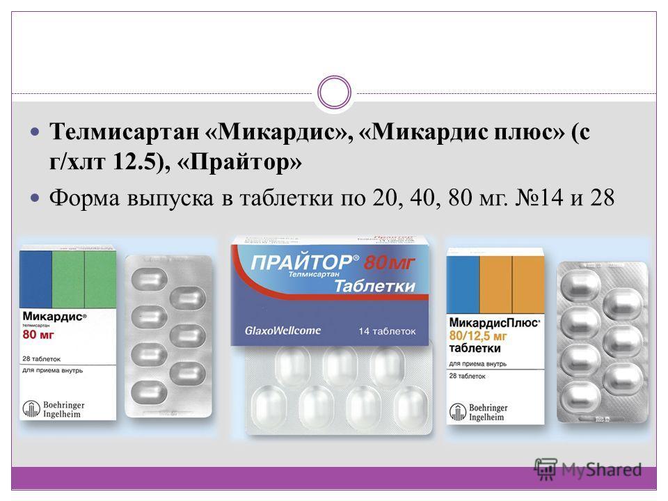 Телмисартан «Микардис», «Микардис плюс» (с г/хлт 12.5), «Прайтор» Форма выпуска в таблетки по 20, 40, 80 мг. 14 и 28