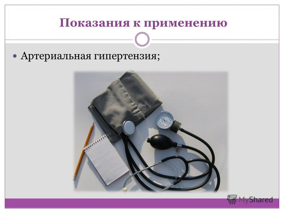 Показания к применению Артериальная гипертензия;