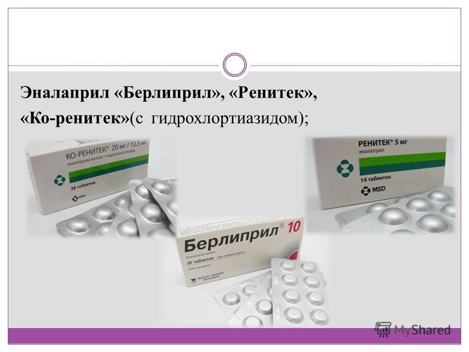 Эналаприл «Берлиприл», «Ренитек», «Ко-ренитек»(с гидрохлортиазидом);