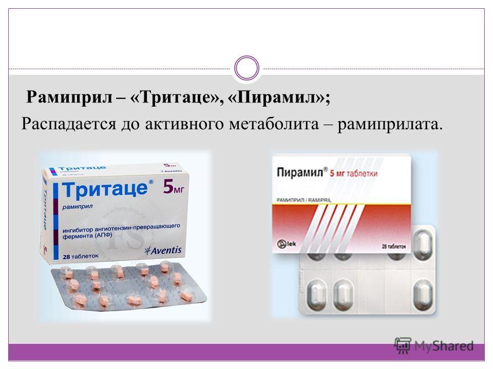 Рамиприл – «Тритаце», «Пирамил»; Распадается до активного метаболита – рамиприлата.