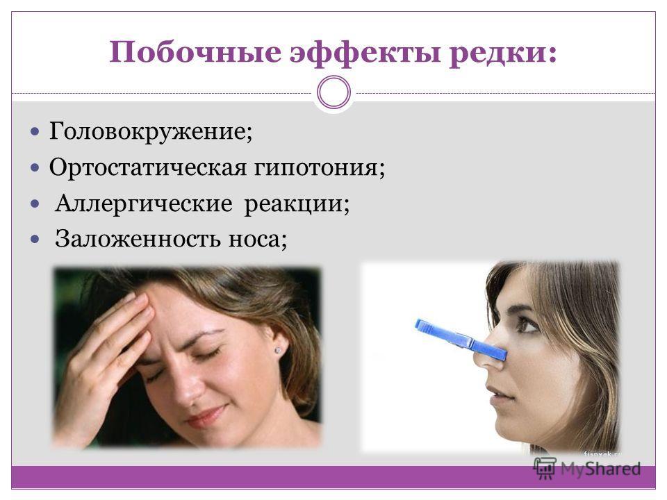Побочные эффекты редки: Головокружение; Ортостатическая гипотония; Аллергические реакции; Заложенность носа;
