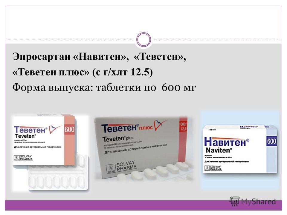 Эпросартан «Навитен», «Теветен», «Теветен плюс» (с г/хлт 12.5) Форма выпуска: таблетки по 600 мг