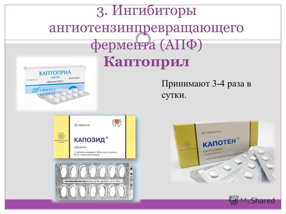 3. Ингибиторы ангиотензинпревращающего фермента (АПФ) Каптоприл Принимают 3-4 раза в сутки.
