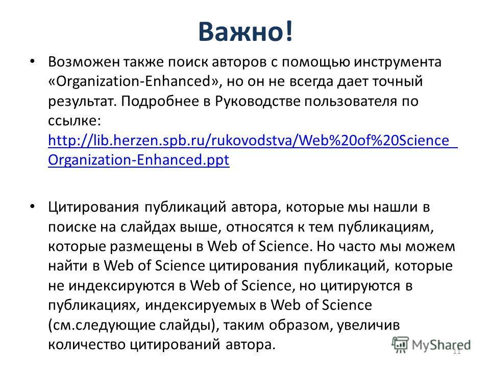 Важно! Возможен также поиск авторов с помощью инструмента «Organization-Enhanced», но он не всегда дает точный результат. Подробнее в Руководстве пользователя по ссылке: http://lib.herzen.spb.ru/rukovodstva/Web%20of%20Science_ Organization-Enhanced.p