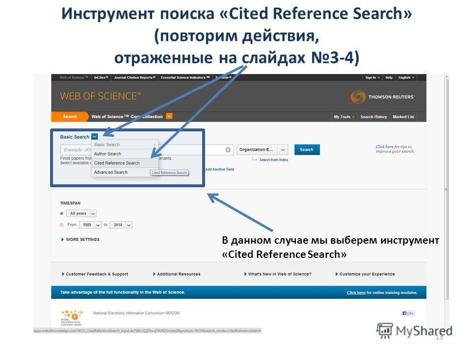 Инструмент поиска «Cited Reference Search» (повторим действия, отраженные на слайдах 3-4) 13 В данном случае мы выберем инструмент «Cited Reference Search»
