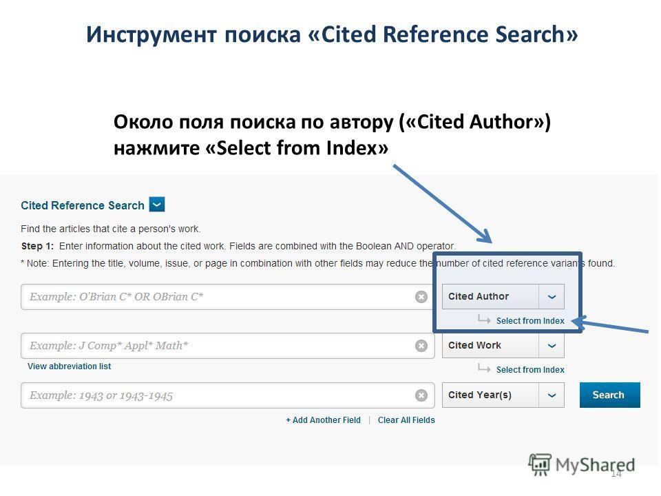 Инструмент поиска «Cited Reference Search» 14 Около поля поиска по автору («Cited Author») нажмите «Select from Index»