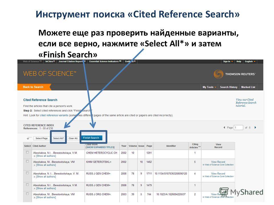 Инструмент поиска «Cited Reference Search» 16 Можете еще раз проверить найденные варианты, если все верно, нажмите «Select All*» и затем «Finish Search»