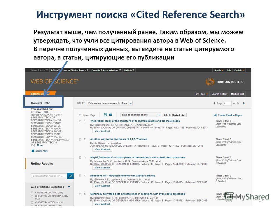Инструмент поиска «Cited Reference Search» 17 Результат выше, чем полученный ранее. Таким образом, мы можем утверждать, что учли все цитирования автора в Web of Science. В перечне полученных данных, вы видите не статьи цитируемого автора, а статьи, ц