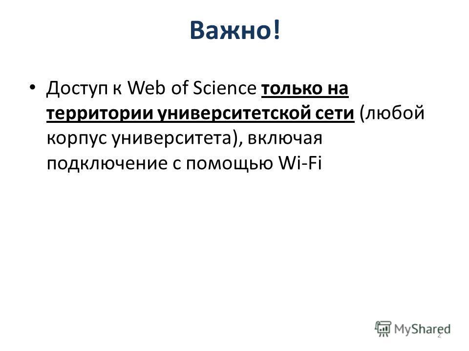 Важно! Доступ к Web of Science только на территории университетской сети (любой корпус университета), включая подключение с помощью Wi-Fi 2