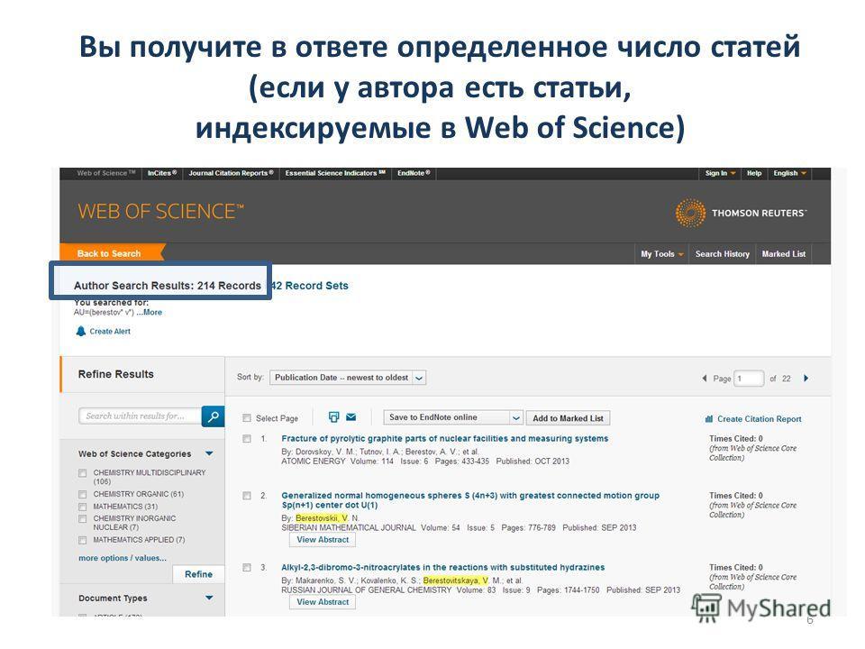 Вы получите в ответе определенное число статей (если у автора есть статьи, индексируемые в Web of Science) 6