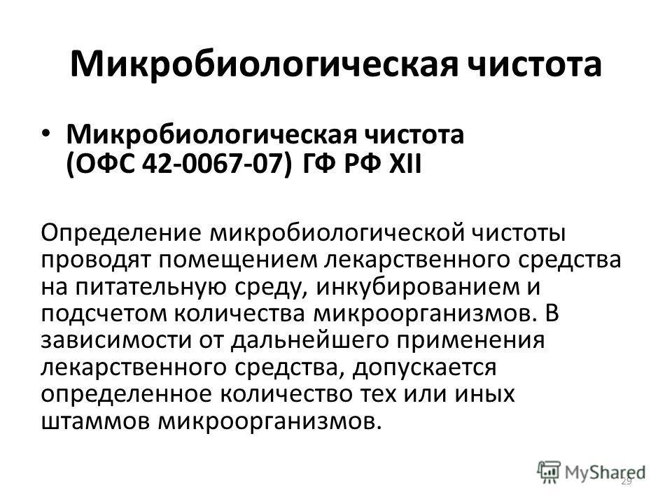 Микробиологическая чистота Микробиологическая чистота (ОФС 42-0067-07) ГФ РФ XII Определение микробиологической чистоты проводят помещением лекарственного средства на питательную среду, инкубированием и подсчетом количества микроорганизмов. В зависим