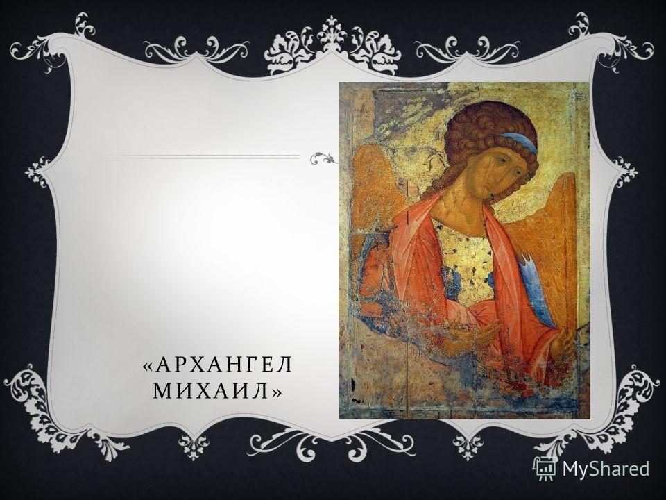 « АРХАНГЕЛ МИХАИЛ »