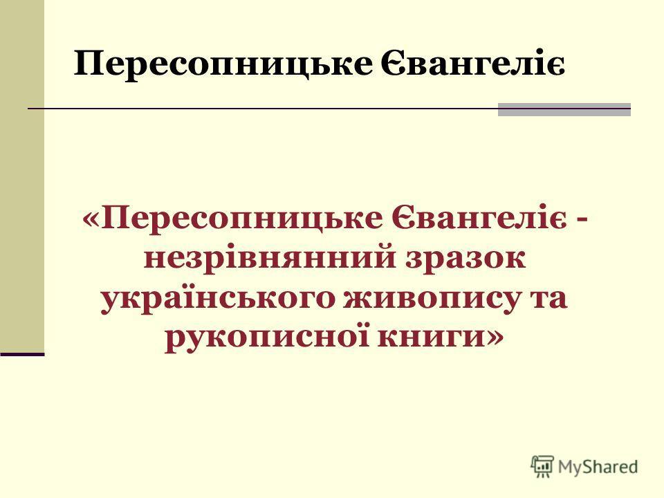 Пересопницьке Євангеліє «Пересопницьке Євангеліє - незрівнянний зразок українського живопису та рукописної книги»