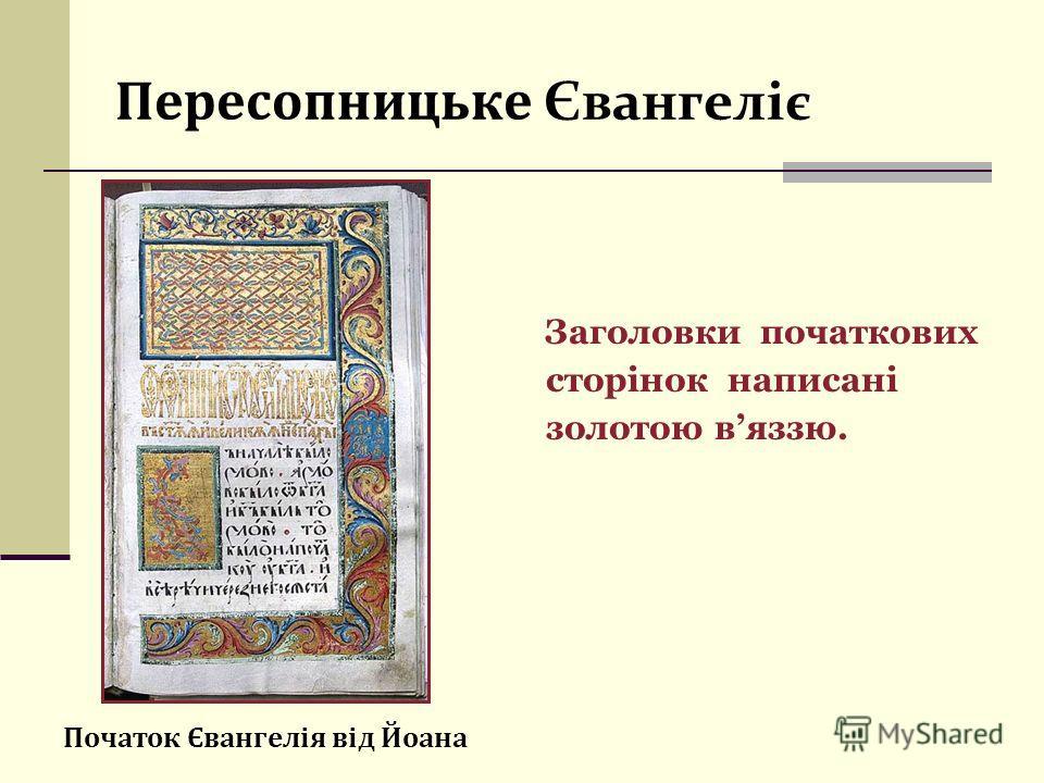 Пересопницьке Євангеліє Заголовки початкових сторінок написані золотою вяззю. Початок Євангелія від Йоана