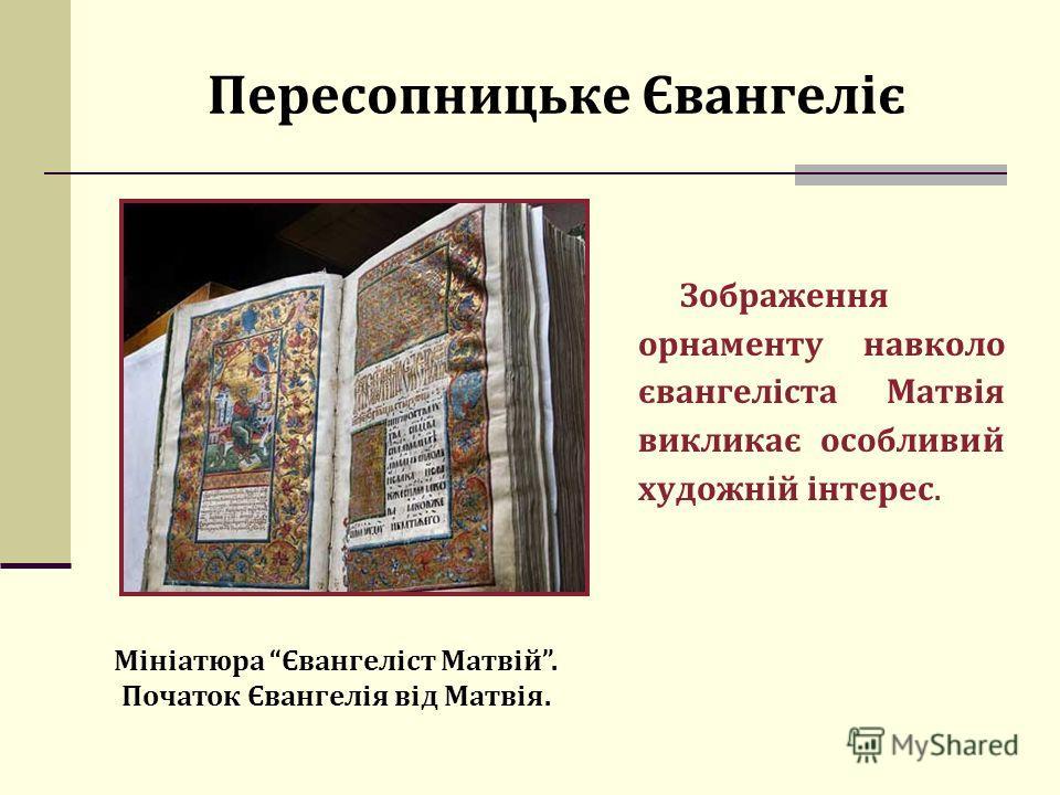 Зображення орнаменту навколо євангеліста Матвія викликає особливий художній інтерес. Мініатюра Євангеліст Матвій. Початок Євангелія від Матвія.