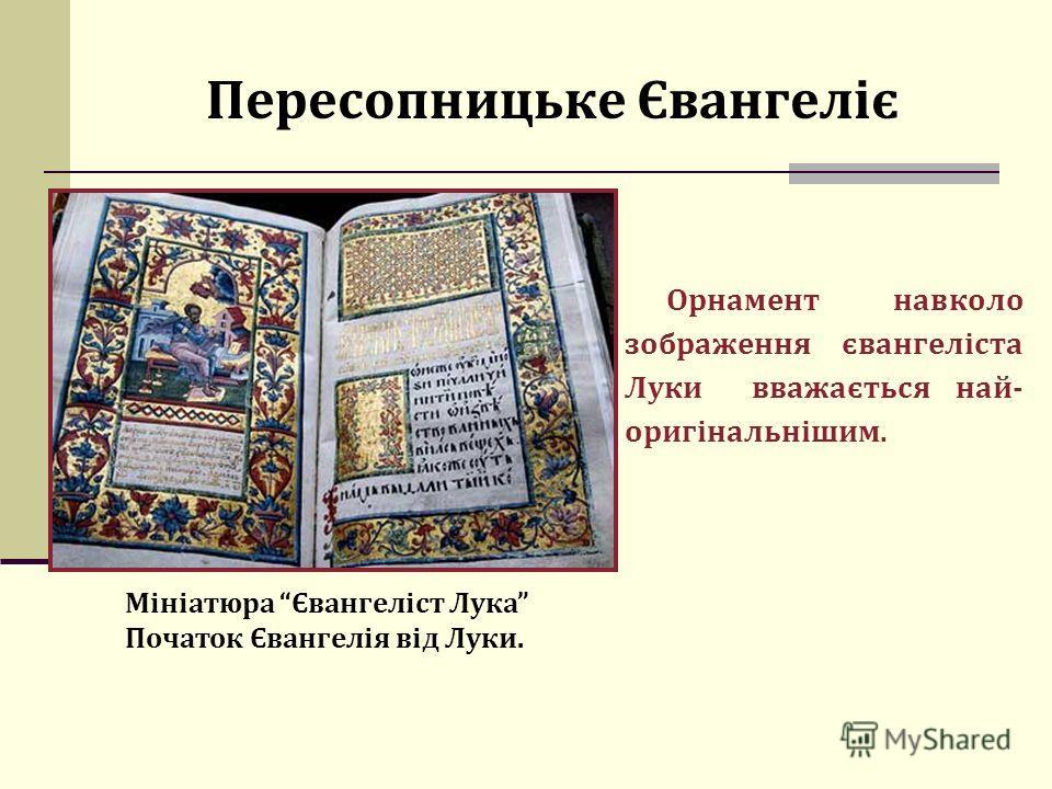 Пересопницьке Євангеліє Орнамент навколо зображення євангеліста Луки вважається най- оригінальнішим. Мініатюра Євангеліст Лука Початок Євангелія від Луки.