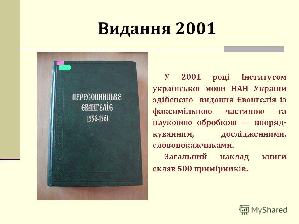 Видання 2001 У 2001 році Інститутом української мови НАН України здійснено видання Євангелія із факсимільною частиною та науковою обробкою впоряд- куванням, дослідженнями, словопокажчиками. Загальний наклад книги склав 500 примірників.