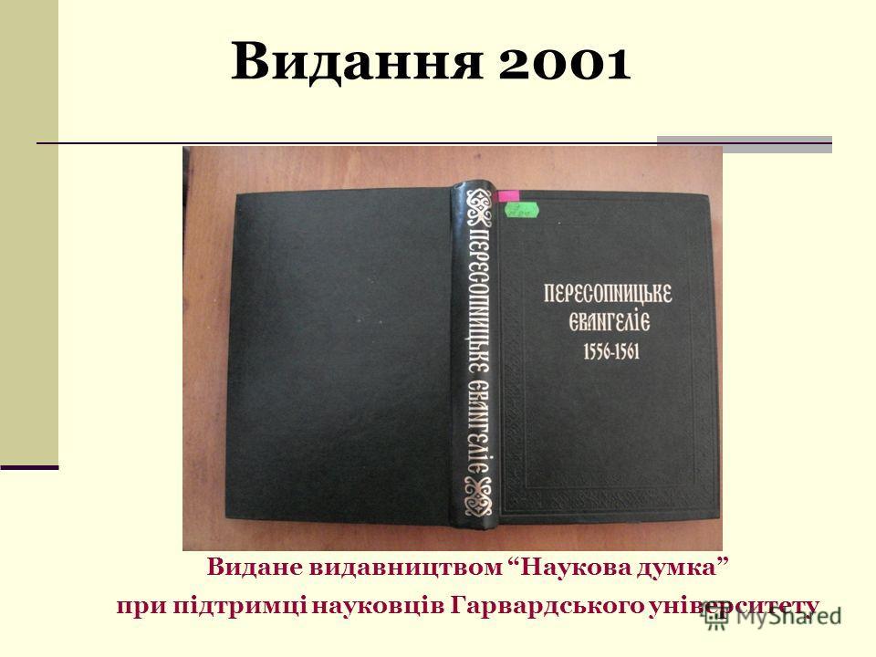 Видання 2001 Видане видавництвом Наукова думка при підтримці науковців Гарвардського університету