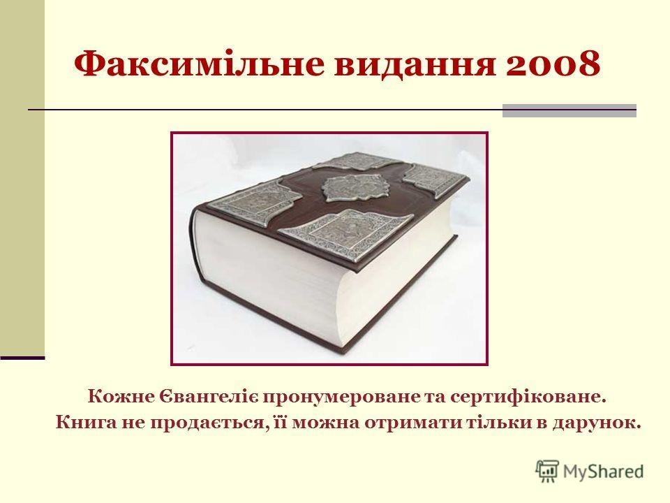 Факсимільне видання 2008 К ожне Євангеліє пронумероване та сертифіковане. Книга не продається, її можна отримати тільки в дарунок.