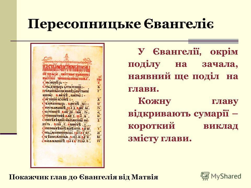 У Євангелії, окрім поділу на зачала, наявний ще поділ на глави. Кожну главу відкривають сумарії – короткий виклад змісту глави. Покажчик глав до Євангелія від Матвія